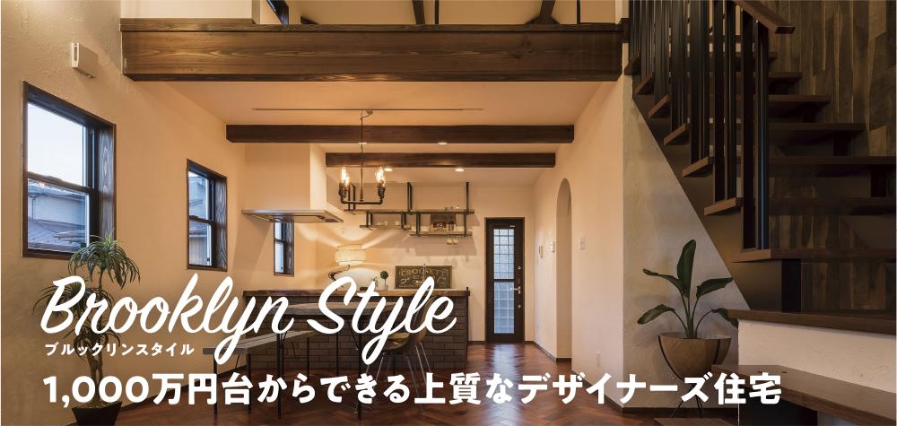 1,000万円台からできる上質なデザイナーズ住宅