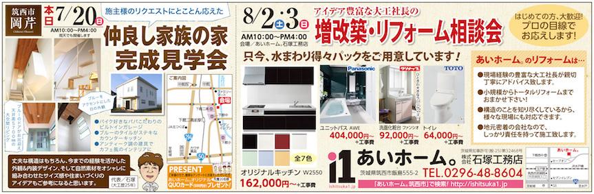 pts1401_石塚工務店 3