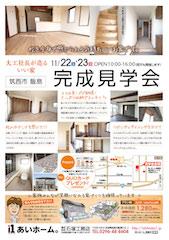 石塚工務店-5