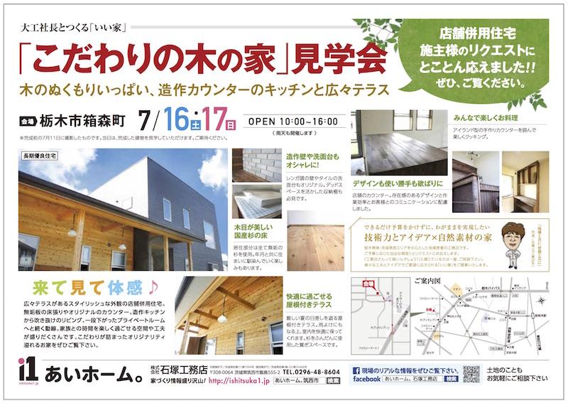 石塚工務店