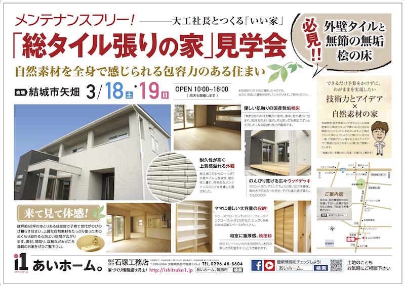 石塚工務店3.18