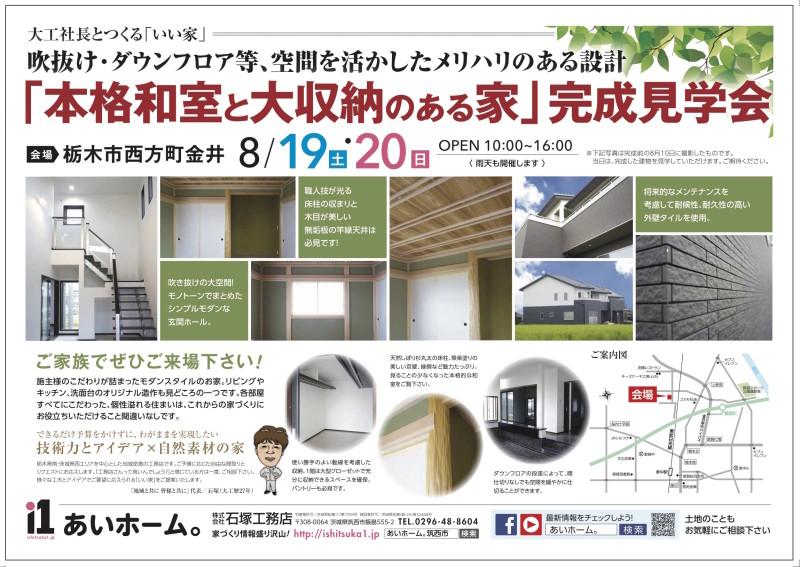 石塚工務店.8.19チラシ