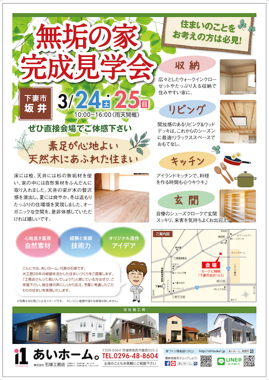 石塚工務店.3.24
