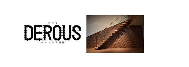 カツデンアーキテックから、無骨デザインの立体トラス階段を8月に発売予定!