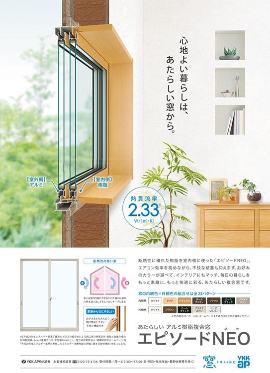 YKKAPから新しいアルミ樹脂複合窓「エピソードNEO」