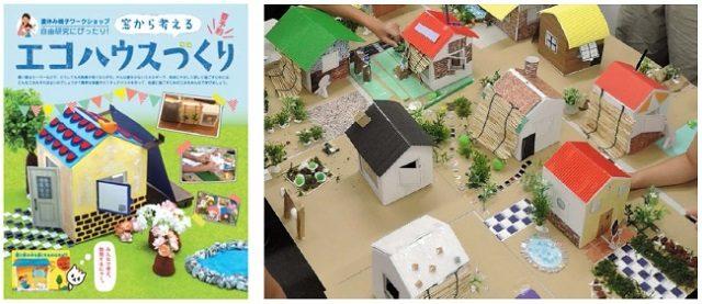 YKK APは、「窓から考えるエコハウスづくり」のイベントを開催