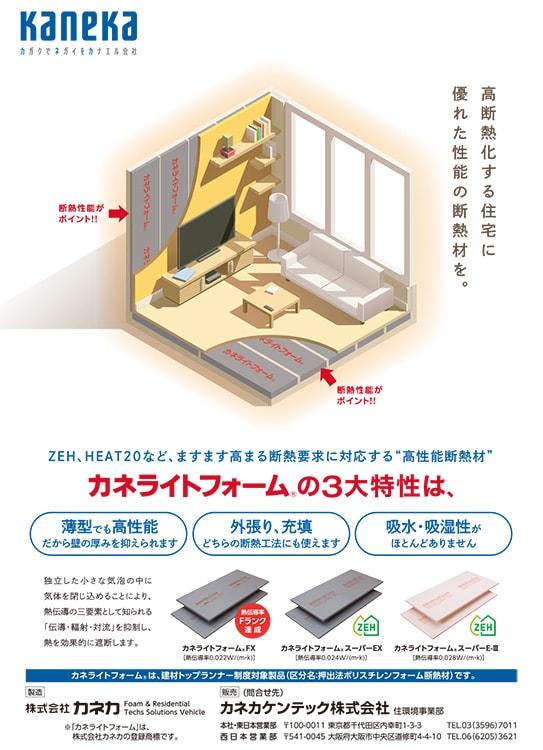 需要の高まる断熱要求に対応する高性能断熱材「カネライトフォーム」
