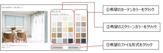 トーソーは、カラーシミレーションシステムをホームページにて公開