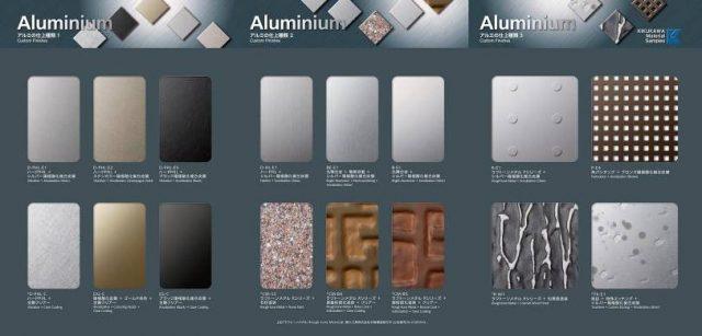 菊川工業から、アルミ仕上げ材のサンプル帳を発売開始!