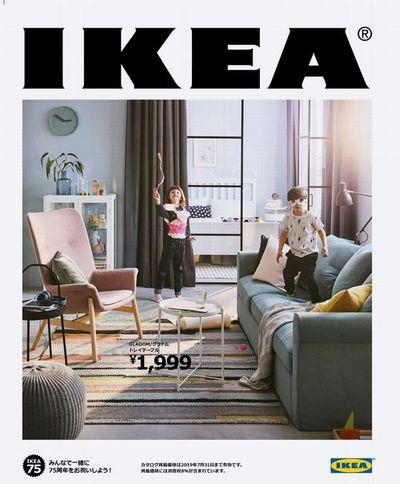 イケア・ジャパンから、「IKEAカタログ 2019」を世界55カ国で発行