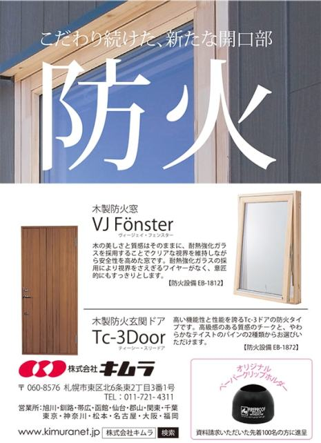 キムラから防火の木製窓・玄関ドア発売へ