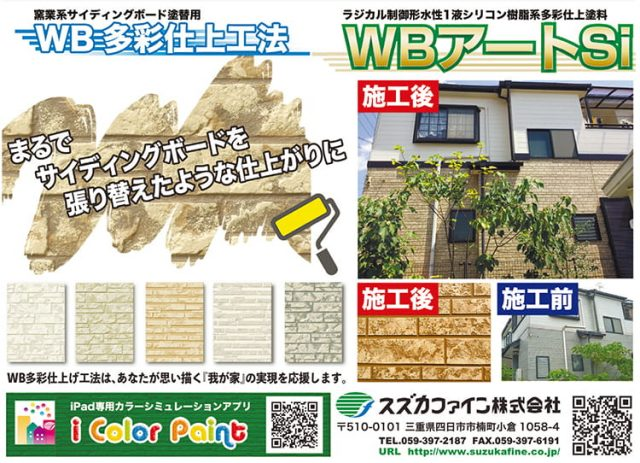 窯業系サイディングを張り替えたような仕上がりの塗り替え工法、提供へ