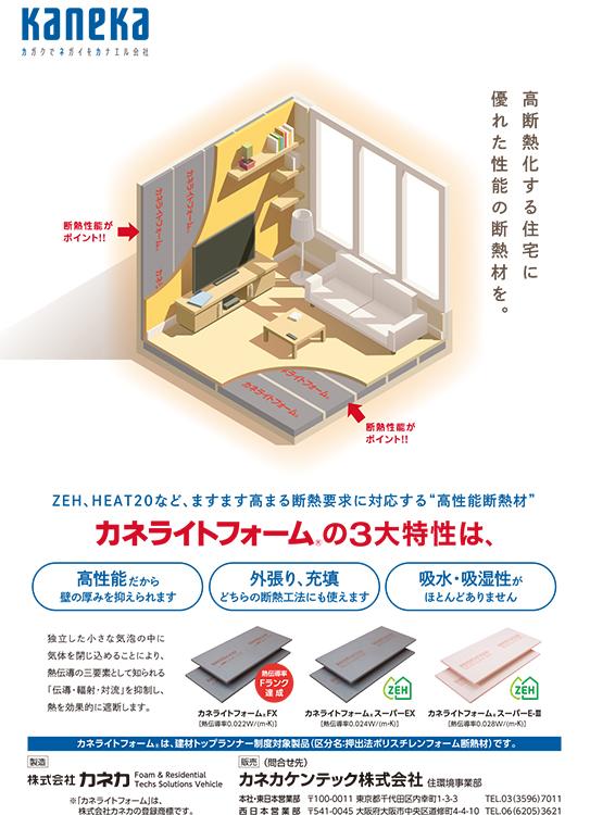 カネカから断熱性能Fランク高性能断熱材「カネライトフォームFX」