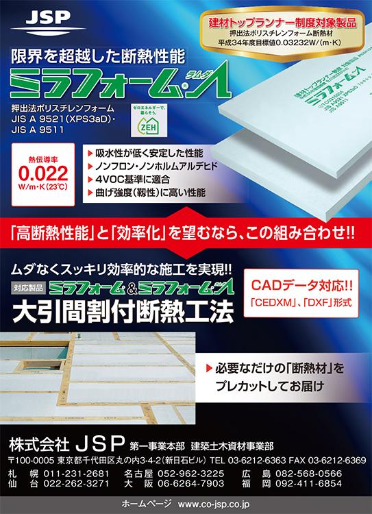 JSPから熱伝導率0.022W/m・Kの断熱材「ミラフォームΛ」をプレカットで提供へ