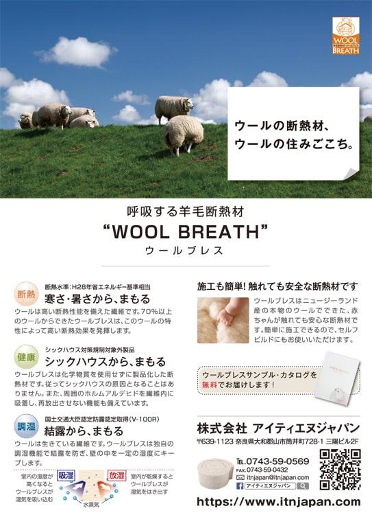 """調湿機能で結露から""""まもる""""羊毛断熱材「ウールブレス」販売へ"""