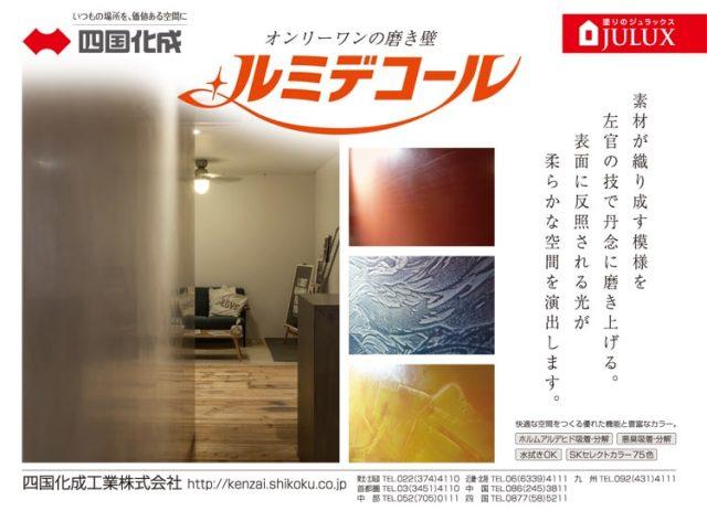 四国化成工業から、表面に反照される光が柔らかな空間を演出する磨き壁販売へ