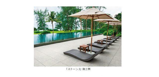 INAXは、住宅から水回りまで使用できる内外装床タイル5商品発売へ