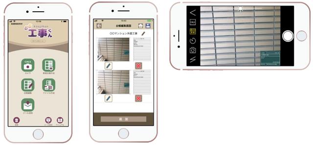 工事写真撮影アプリ「BB工事くん」がiPhoneへの対応が可能に