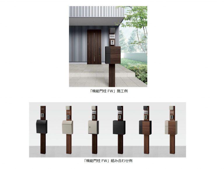 LIXILから、求めやすく選びやすい機能門柱を発売へ