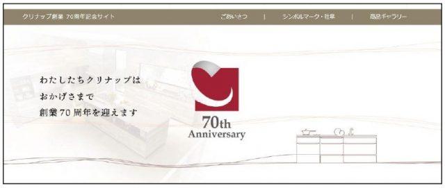 クリナップが、「創業70周年記念サイト」を開設へ