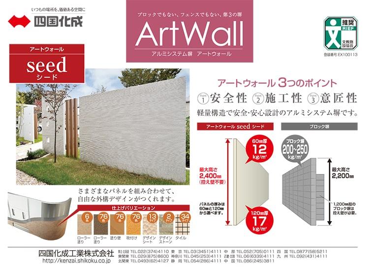 四国化成工業から軽量構造で安心設計の「アートウォールseed」販売へ