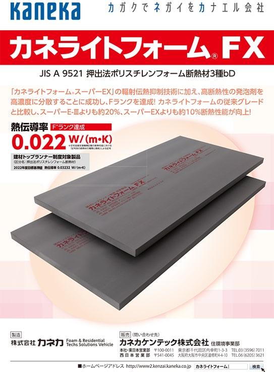 熱伝導率0.022に達成した高性能断熱材「カネライトフォームFX」