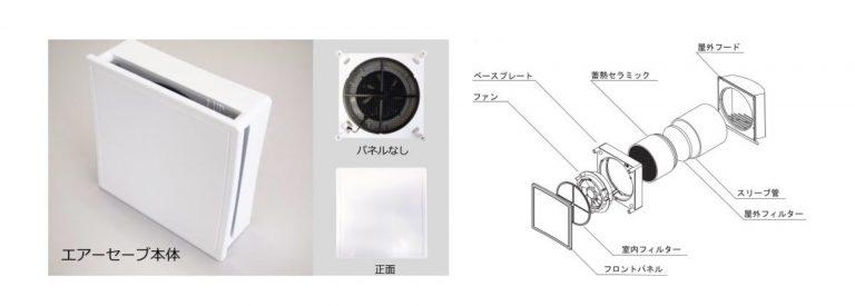 キムラから、ダクトレス全熱交換換気システムを発売へ