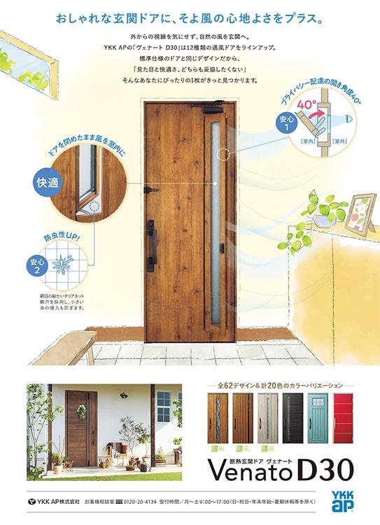 YKKから、そよ風の心地よさをプラスした断熱玄関ドア