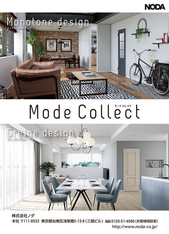 シンプルで洗練された世界観へ、ノダの新ブランド「モードコレクト」