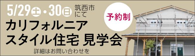 筑西市_見学会