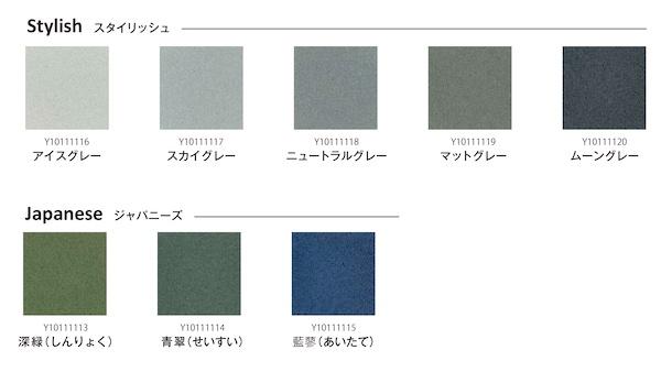 外装用塗材の「ディバネート」に8色追加、全30色に増色